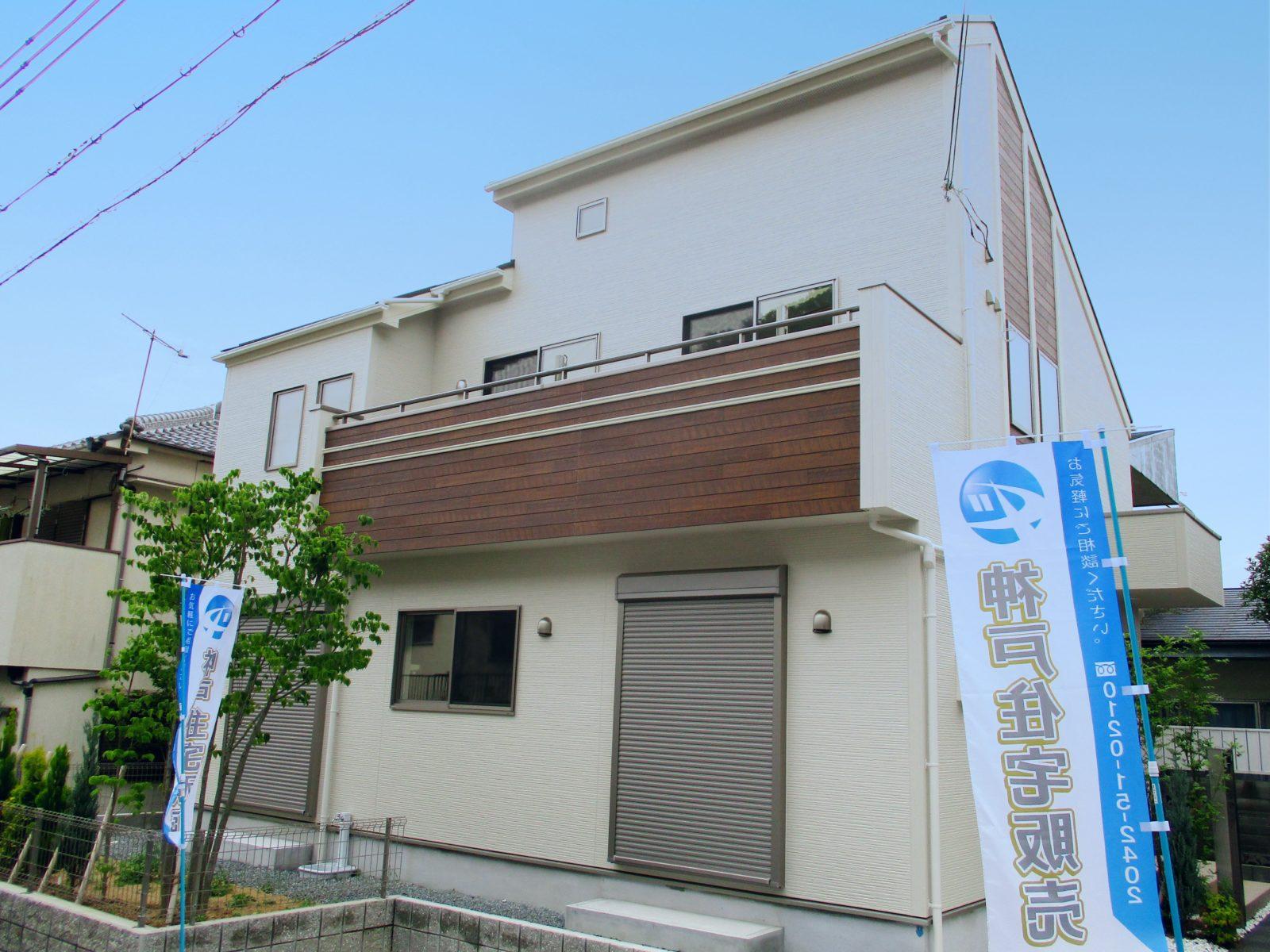 須磨区兀山オープンハウス開催中★