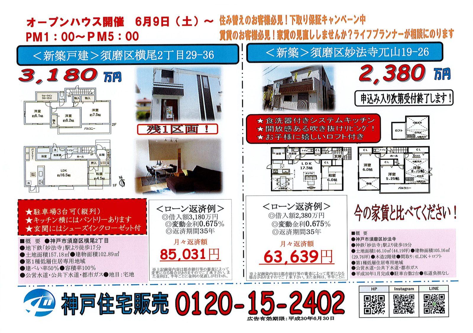 【広告】須磨区オープンハウス
