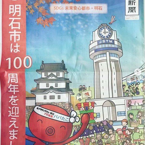 明石市100周年!!
